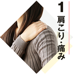 1.肩こり・痛み