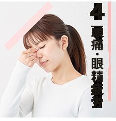 4.頭痛・眼精疲労