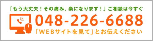 0482266688 電話で相談する