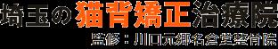 埼玉の猫背矯正治療院 監修:元郷名倉堂