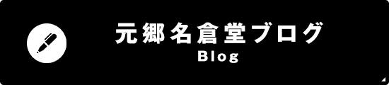 元郷名倉堂ブログ