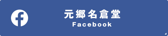 元郷名倉堂Facebook