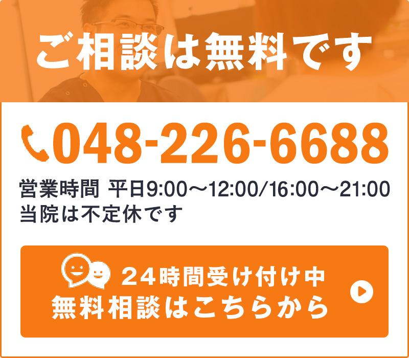 ご相談は無料です 交通事故の後遺症かなと思いあたる点があれば、痛みに悩むより、まずはご相談下さい。施術以外にも費用・保険手続き、示談交渉などに関してもサポートいたします。048-226-6688 営業時間 平日9:00~12:00/15:00~21:00 ※土・日曜午後は14:00~18:00 24時間受け付け中