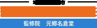 埼玉県川口市 交通事故専門外来 監修院 元郷名倉堂