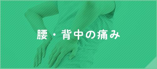 腰・背中の痛み