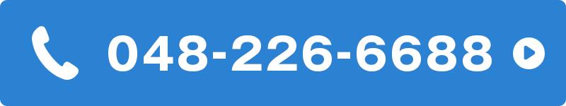 048-226-6688